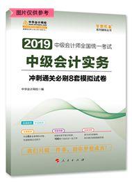 中級會計實務-2019年中級實務試卷(預售)