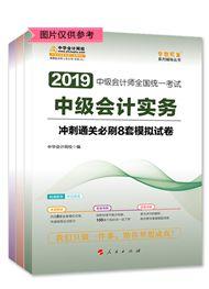 中級--聯報課程-2019年中級三科模擬試卷(預售)
