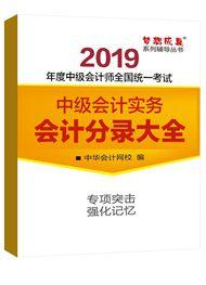 中級會計實務-2019年中級會計職稱《中級會計實務》分錄大全(紙質版)(預售)