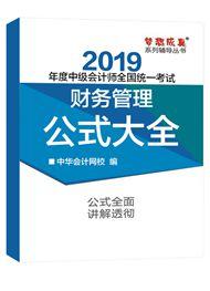 財務管理-2019年中級職稱《中級財務管理》公式大全(紙質版)(預售)