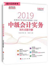 中級會計實務-2019年中級會計實務歷年考題全解(預售)