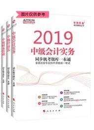 中級--聯報課程-2019年中級會計職稱三科同步機考題庫一本通(預售)