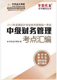 """财务管理-2019年中级会计职称《财务管理》""""梦想成真""""系列丛书考点汇编电子书"""