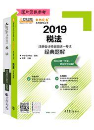 """税法-2019注会税法""""梦想成真""""系列经典题解+官方教材"""