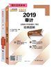"""2019注会审计""""梦想成真""""系列经典题解+官方教材"""