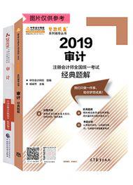 """审计-2019注会审计""""梦想成真""""系列经典题解+官方教材"""