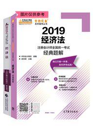 """经济法-2019注会经济法""""梦想成真""""系列经典题解+官方教材"""