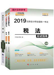"""税法-2019注会税法""""梦想成真""""系列应试指南+官方教材"""
