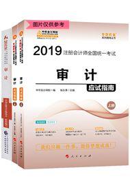 """审计-2019注会审计""""梦想成真""""系列应试指南+官方教材"""