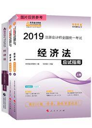 """经济法-2019年注册会计师《经济法》""""梦想成真""""系列应试指南+官方教材(预售)"""