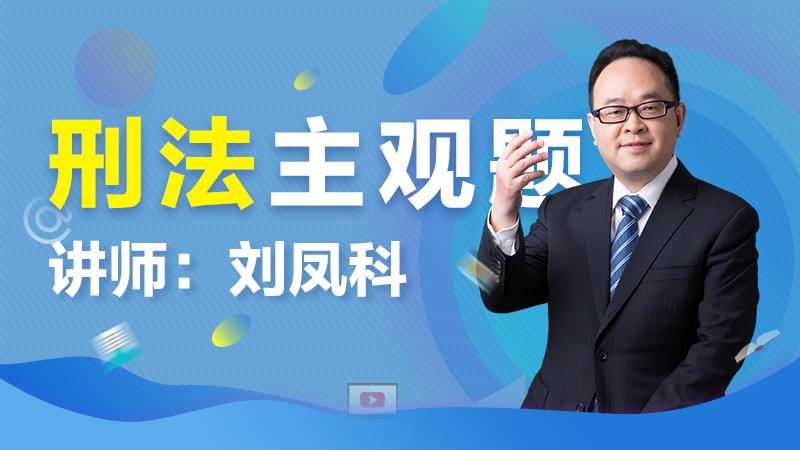 2018劉鳳科刑法主觀題階段