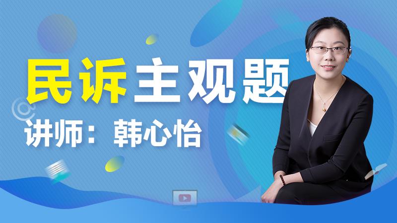 2018韓心怡民訴主觀題階段