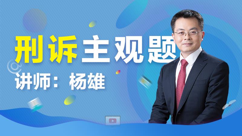 2018年杨雄刑诉主观题阶段
