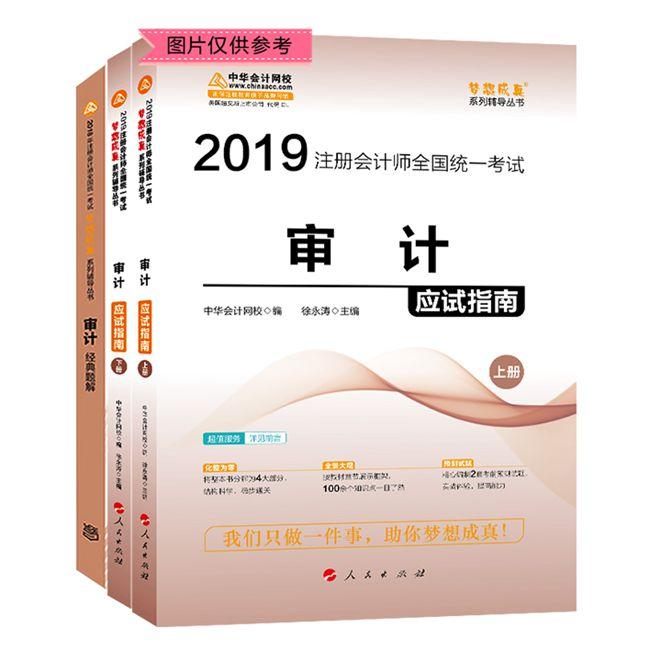 """2019年注册会计师《审计》""""梦想成真""""系列应试指南+经典题解(预售)"""