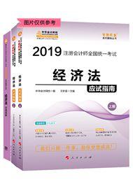 """2019注会经济法""""梦想成真""""系列应试指南+经典题解"""