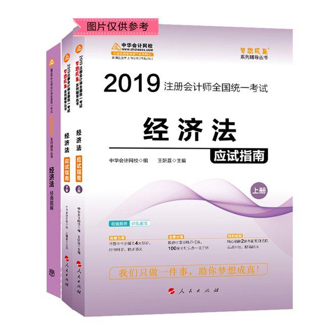 """2019年注册会计师《经济法》""""梦想成真""""系列应试指南+经典题解(预售)"""