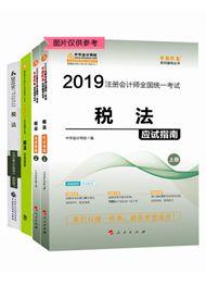 """2019注會稅法""""夢想成真""""系列應試指南+經典題解+官方教材"""