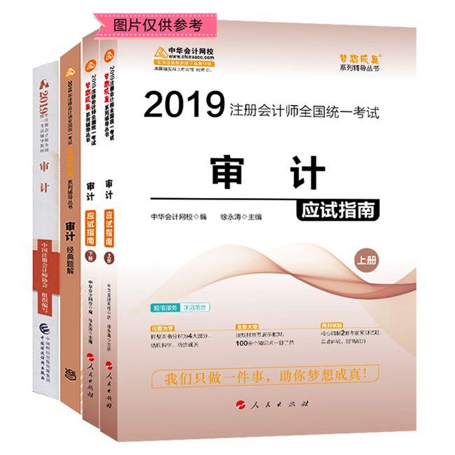"""2019年注册会计师《审计》""""梦想成真""""系列应试指南+经典题解+官方教材(预售)"""