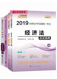 """2019注会经济法""""梦想成真""""系列应试指南+经典题解+官方教材"""