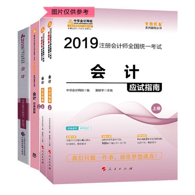 """2019年注册会计师《会计》""""梦想成真""""系列应试指南+经典题解+官方教材(预售)"""
