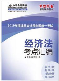 """经济法-2019注会经济法""""梦想成真""""系列丛书考点汇编电子书"""