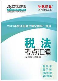 """税法-2019注会税法""""梦想成真""""系列丛书考点汇编电子书"""