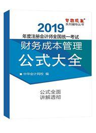 财务成本管理-2019注会财务成本管理公式大全(纸质版)