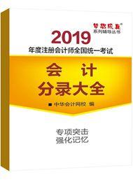 会计-2019注会会计分录大全(纸质版)