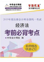 """经济法-2019注会经济法""""梦想成真""""系列考前必背考点电子书"""