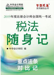 """税法-2019注会税法""""梦想成真""""系列随身记电子书"""