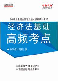 经济法基础-2019年初级经济法基础高频考点电子书