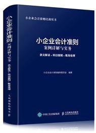 小企业会计准则案例详解与实务 条文解读 科目使用 账务处理