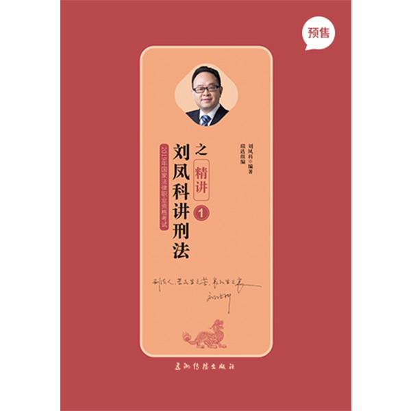 刘凤科讲刑法之精讲