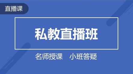 2019審計-私教直播班