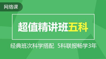 税务师-联报课程-超值精讲班五科联报(含续学)