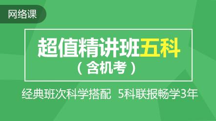 税务师-联报课程-超值精讲班五科联报(含续学+机考)