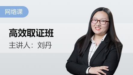 税法(一)-高效取证班
