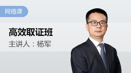 税法(二)-高效取证班