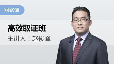 涉税服务相关法律-高效取证班(含续学保障)