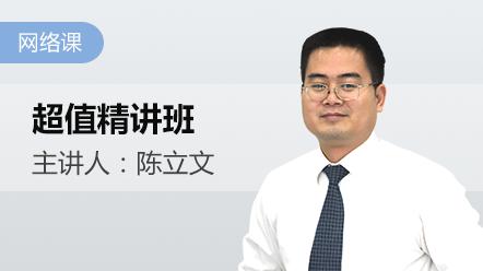 涉税服务实务-超值精讲班(含机考模拟系统+续学保障)