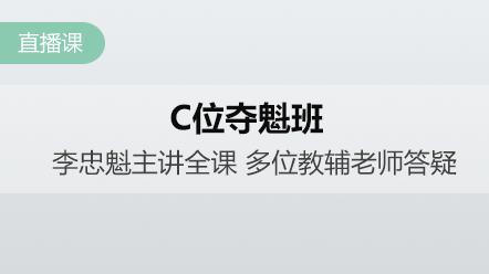 经济法(中级)2019-C位夺魁班