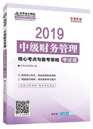 """财务管理-2019年中级会计职称《财务管理》""""梦想成真""""系列丛书核心考点与备考策略电子书"""