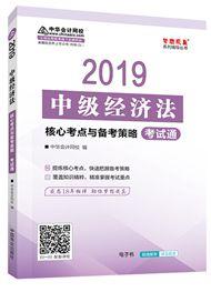 """经济法(中级)-2019年中级会计职称《经济法》""""梦想成真""""系列丛书核心考点与备考策略电子书"""