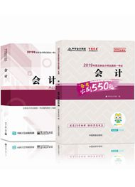 """2019年注册会计师《会计》""""梦想成真""""系列辅导教材(精要版)+必刷550题"""