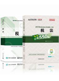 税法-2019年注册会计师《税法》辅导教材(精要版)+必刷550题