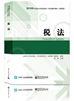 2019注会税法辅导教材(精要版)