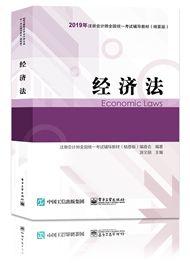 """经济法-2019注会经济法""""梦想成真""""系列辅导教材(精要版)"""