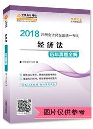 """经济法-2019注会经济法""""梦想成真""""系列历真题全解"""