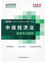 經濟法(中級)-2019年中級會計職稱經濟法高頻考點電子書