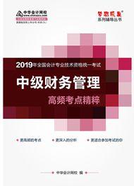 財務管理-2019年中級會計職稱財務管理高頻考點電子書